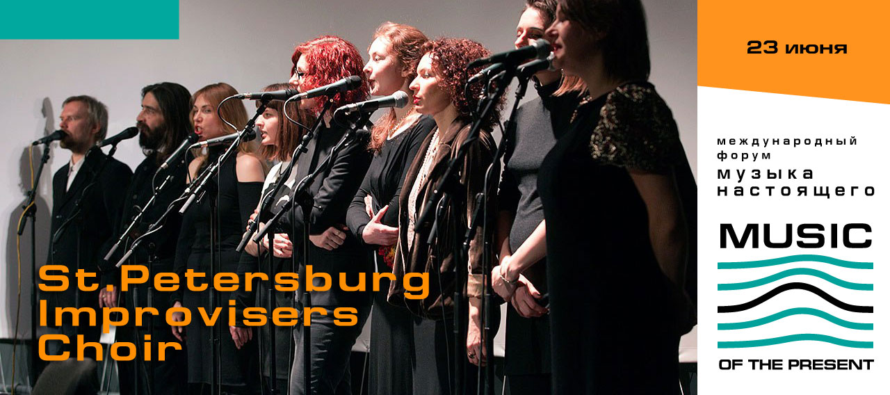 St.Petersburg Improvisers Choir