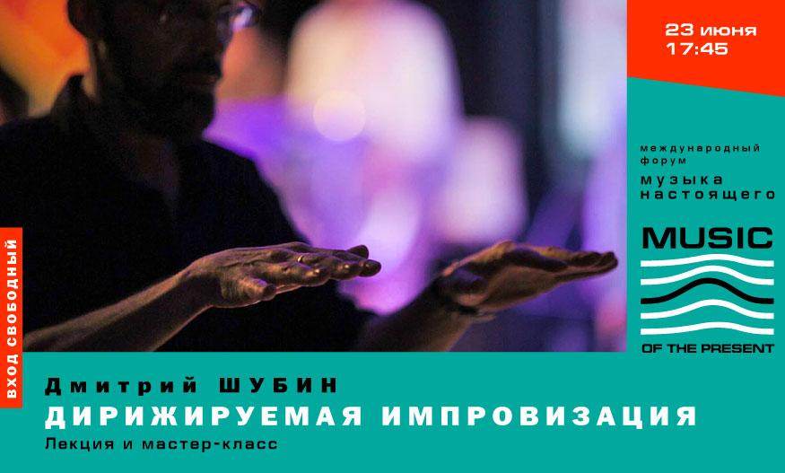 Мастер-класс Дмитрия Шубина