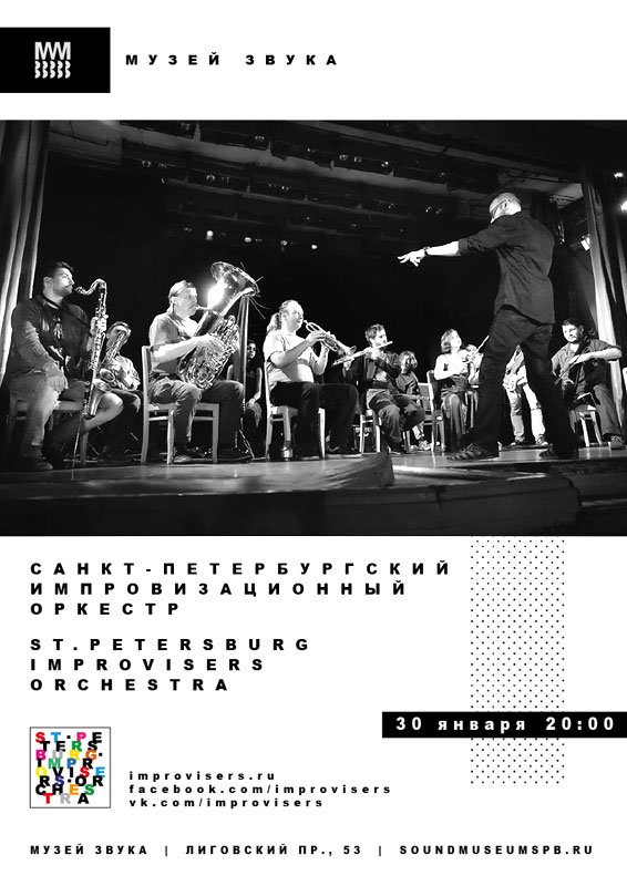 St.Petersburg Improvisers Orchestra