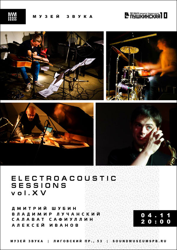 ELECTROACOUSTIC SESSIONS vol.XV