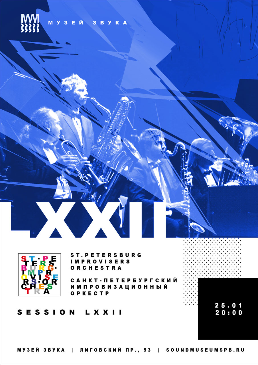St.Petersburg Improvisers Orchestra: Session LXXII