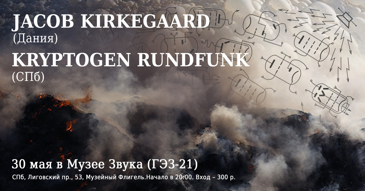 Jacob Kirkegaard (Дания) + Kryptogen Rundfunk
