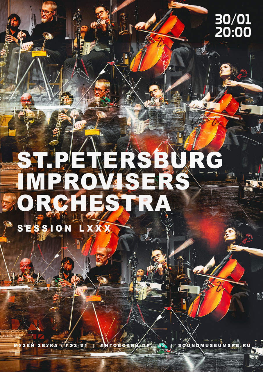 ST.PETERSBURG IMPROVISERS ORCHESTRA: Session LXXXI