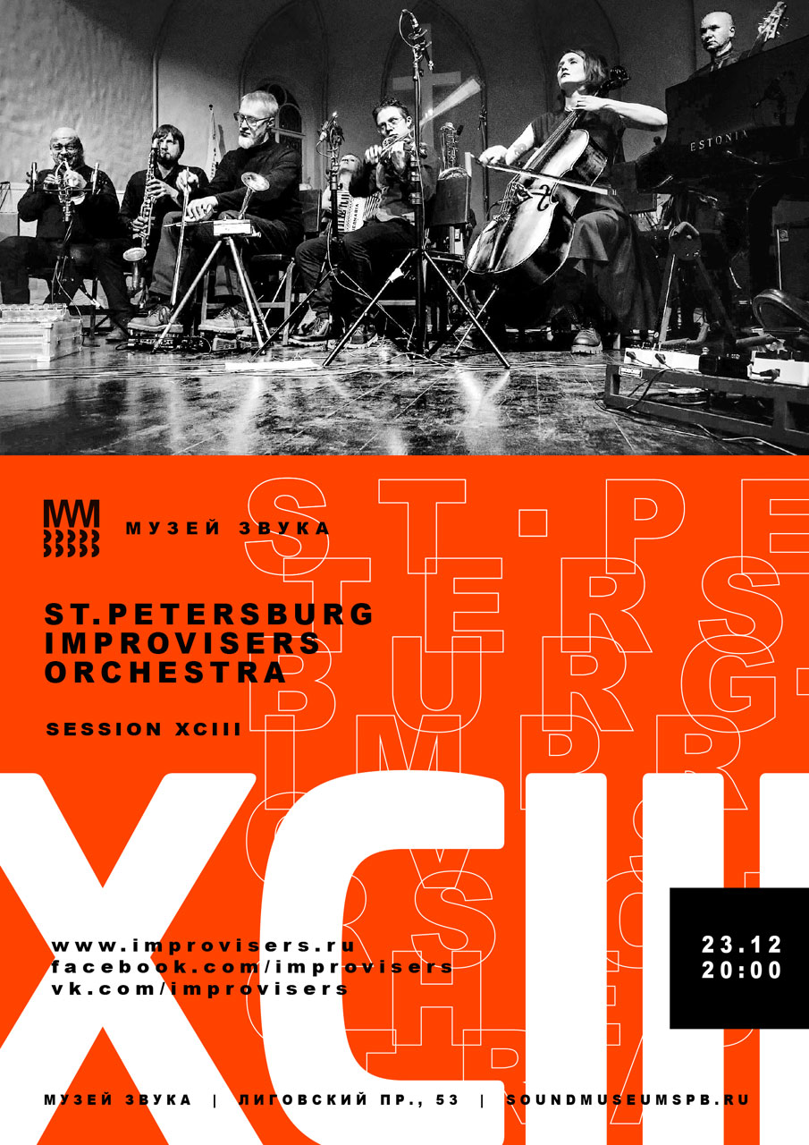 ST.PETERSBURG IMPROVISERS ORCHESTRA: Session XCII