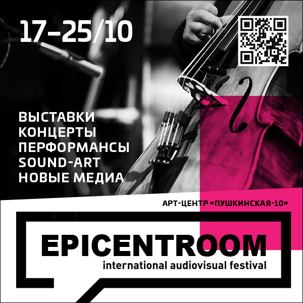 EPICENTROOM International Audiovisual Festival